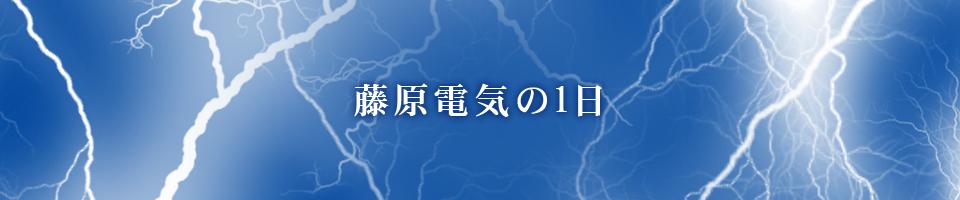 藤原電気の1日